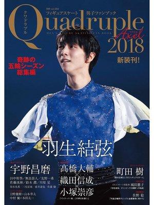 cover image of フィギュアスケート男子ファンブック Quadruple Axel 2018 奇跡の五輪シーズン総集編