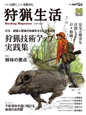 cover image of 狩猟生活 2020VOL.7