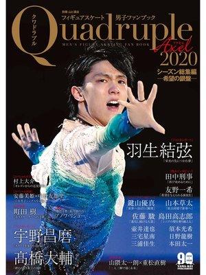 cover image of フィギュアスケート男子ファンブック Quadruple Axel 2020 シーズン総集編 希望の銀盤