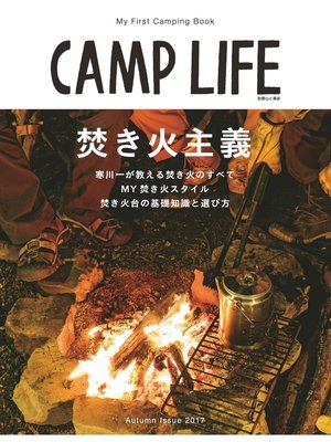 cover image of CAMP LIFE Autumn Issue 2017