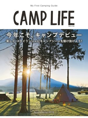 cover image of CAMP LIFE Spring Issue 2018