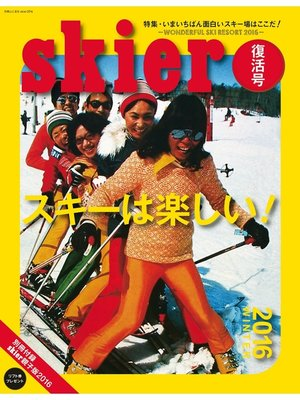 cover image of skier2016 復活版 スキーは楽しい!