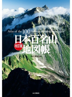 cover image of 改訂版 日本百名山地図帳