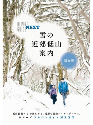 cover image of アルペンガイドNEXT 雪の近郊低山案内 関東版