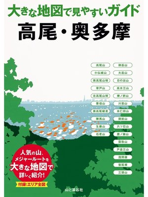cover image of 大きな地図で見やすいガイド 高尾・奥多摩