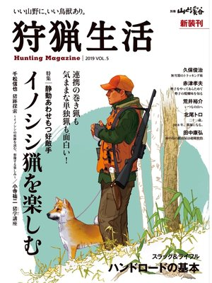 cover image of 狩猟生活 2019 VOL.5
