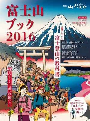 cover image of 富士山ブック2016