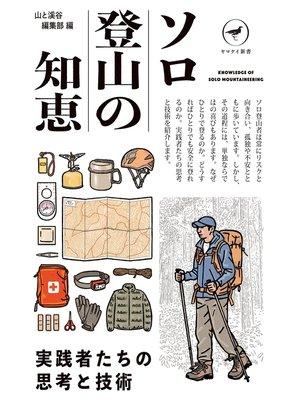cover image of ヤマケイ新書 ソロ登山の知恵