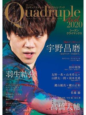 cover image of フィギュアスケート男子ファンブック Quadruple Axel 2020 シーズンクライマックス