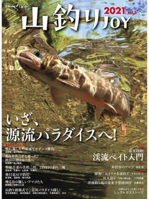 cover image of 山釣りJOY 2021 Volume5