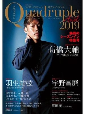 cover image of フィギュアスケート男子ファンブック Quadruple Axel 2019 熱戦のシーズンイン特集号