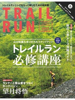 cover image of マウンテンスポーツマガジン: トレイルラン2017 夏号
