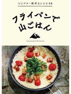 cover image of フライパンで山ごはん