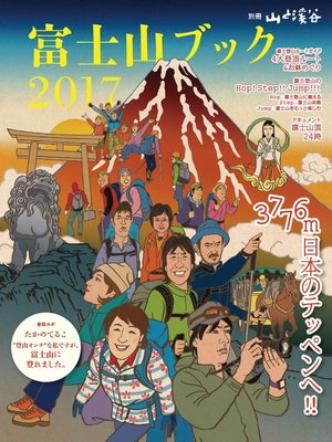 cover image of 富士山ブック2017