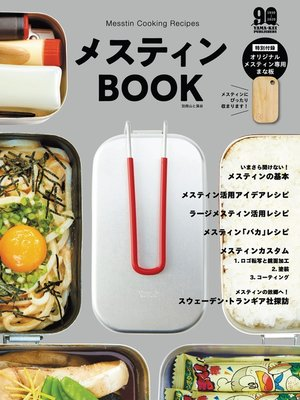 cover image of メスティンBOOK