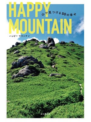 cover image of HAPPY MOUNTAIN 山で見つける50の幸せ