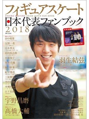 cover image of フィギュアスケート日本代表 2018 ファンブック
