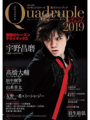 cover image of フィギュアスケート男子ファンブック Quadruple Axel 2019 激戦のシーズンクライマックス