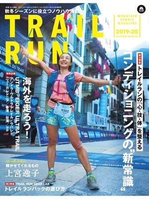 cover image of マウンテンスポーツマガジン: トレイルラン 2019/20 秋冬号