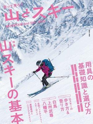cover image of 登って滑ろう 『山とスキー2019』