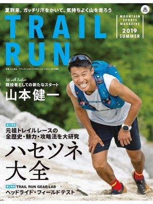 cover image of マウンテンスポーツマガジン: VOL.14 トレイルラン 2019 夏号