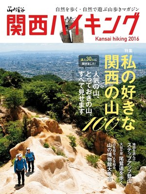 cover image of 関西ハイキング2016