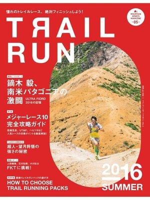 cover image of マウンテンスポーツマガジン: VOL.5 トレイルラン2016 SUMMER
