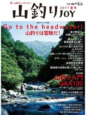cover image of 山釣りJOY 2017