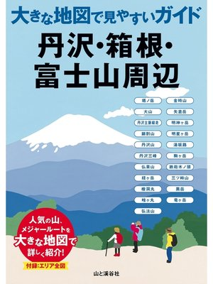 cover image of 大きな地図で見やすいガイド 丹沢・箱根・富士山周辺