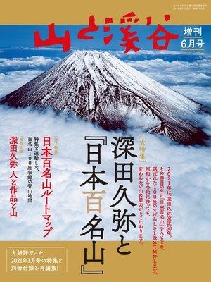 cover image of 山と溪谷 2021年 増刊6月号 深田久弥と『日本百名山』