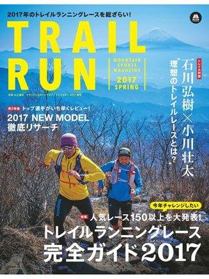 cover image of マウンテンスポーツマガジン: トレイルラン2017 春号