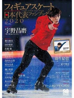 cover image of フィギュアスケート日本代表 2020 ファンブック