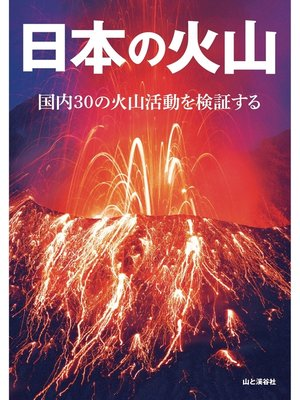 cover image of 日本の火山
