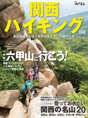 cover image of 関西ハイキング2018