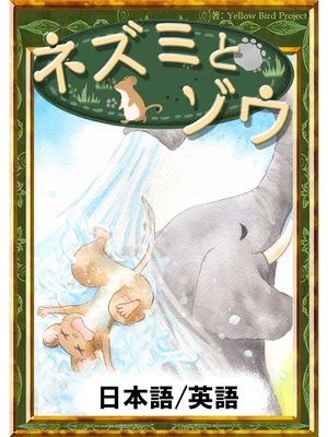 cover image of ネズミとゾウ: 日本語・英語版