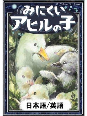 cover image of みにくいアヒルの子: 日本語・英語版