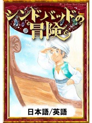 cover image of シンドバッドの冒険: 日本語・英語版
