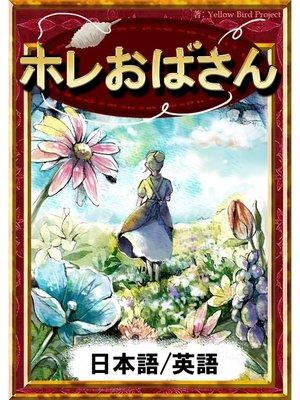 cover image of ホレおばさん: 日本語・英語版