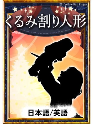cover image of くるみ割り人形: 日本語・英語版