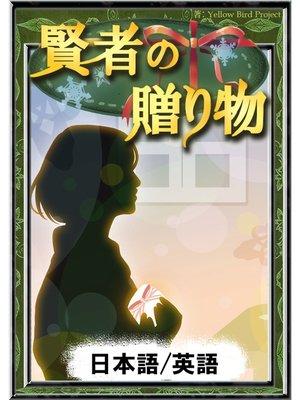 cover image of 賢者の贈り物: 日本語・英語版