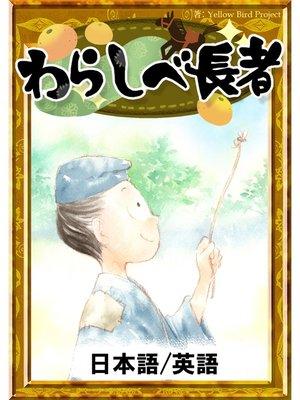 cover image of わらしべ長者: 日本語・英語版