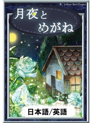 cover image of 月夜とめがね