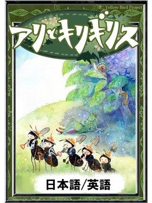 cover image of アリとキリギリス: 日本語・英語版