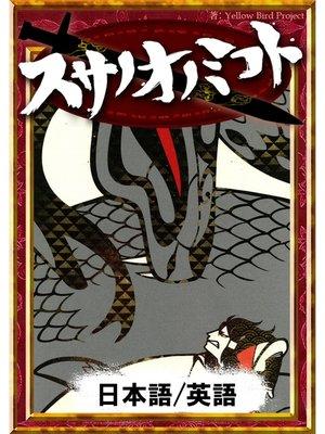 cover image of スサノオノミコト: 日本語・英語版