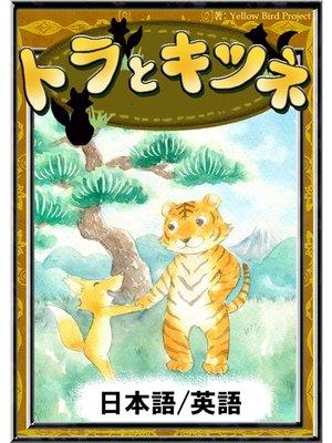 cover image of トラとキツネ: 日本語・英語版