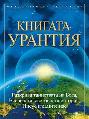 cover image of Книгата Урантия