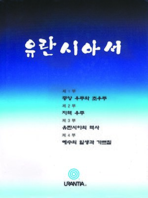 cover image of 유란시아서