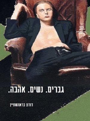 cover image of גברים. נשים. אהבה.