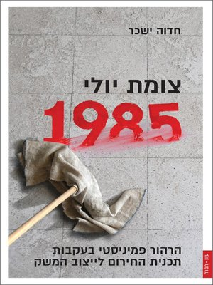 cover image of צומת יולי 1985