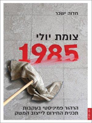 cover image of צומת יולי 1985